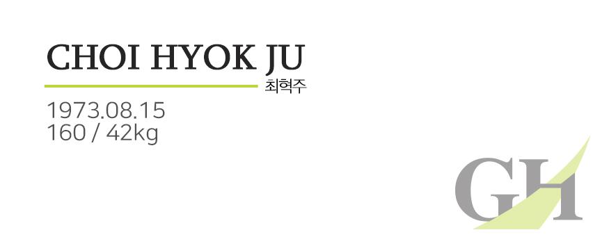 최혁주 프로필