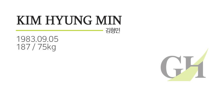 김형민 프로필