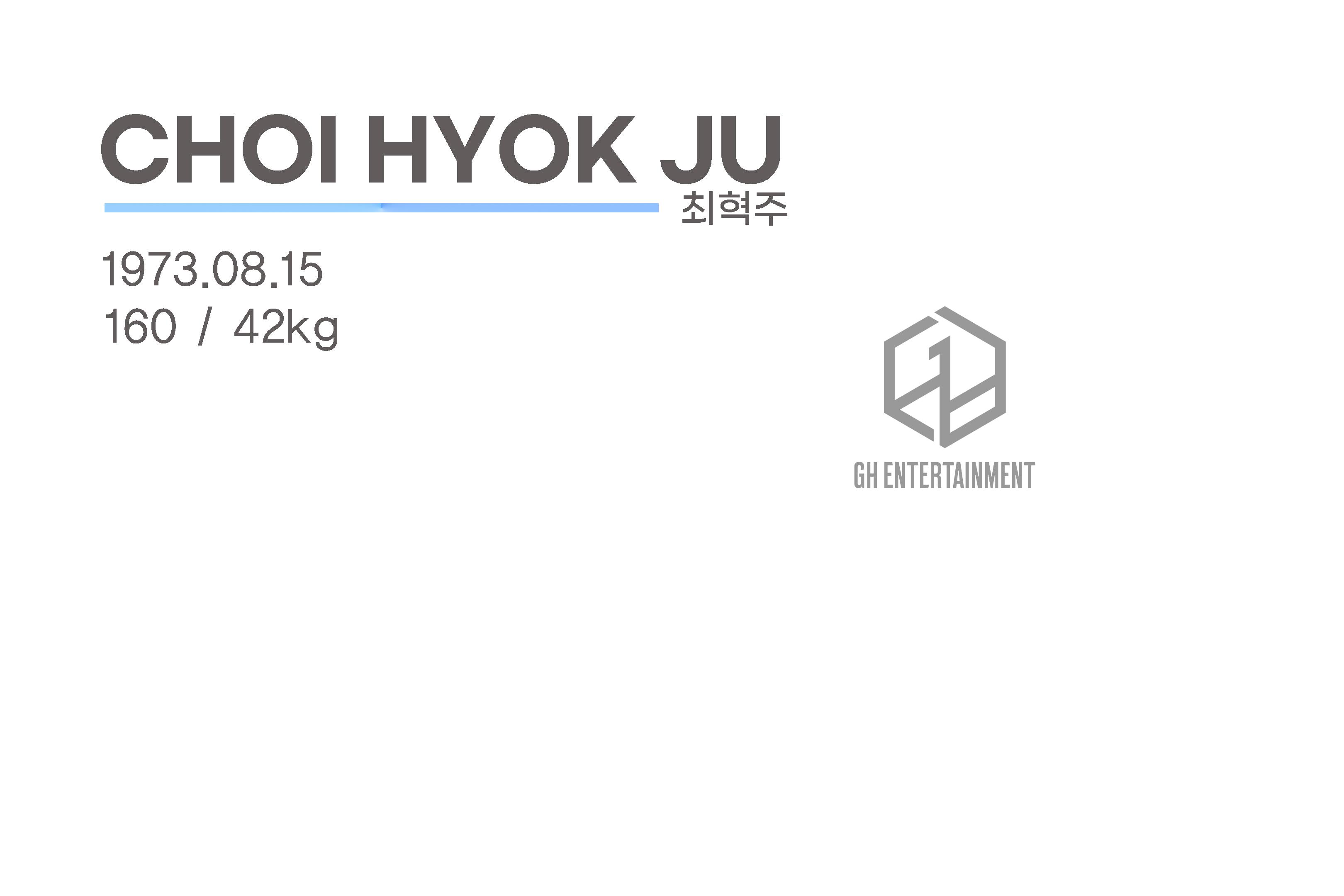 최혁주_프로필